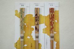 貴船コスメティックス&ギャラリーさまにて京都名所めぐりシリーズのお箸を展示販売中01